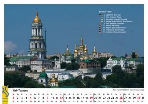 Kalender Ukraine 2013 im Brigitte Schulze Verlag. Jeden Monat ein neues Blatt, zum runterladen und ausdrucken